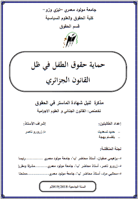 مذكرة ماستر: حماية حقوق الطفل في ظل القانون الجزائري PDF