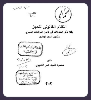 كتاب النظام القانوني للحجز pdf | د.محمود السيد عمر التحيوي