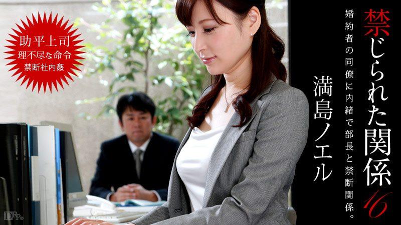 Watch Forbidden Relationship 16 Mitsushima Noel
