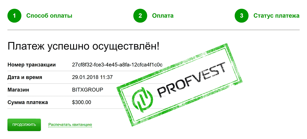 Депозит в BitXGroup