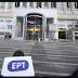 Όργιο κακοδιαχείρισης 66 εκατ. ευρώ στην ΕΡΤ