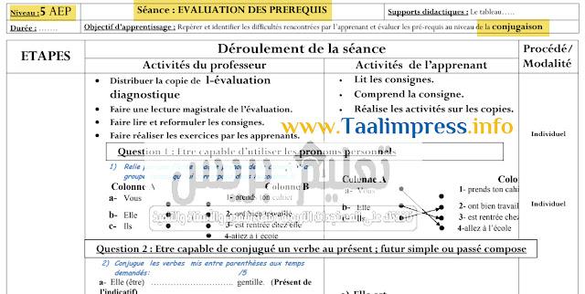 جذاذة التقويم التشخيصي بالفرنسية ابتدائي