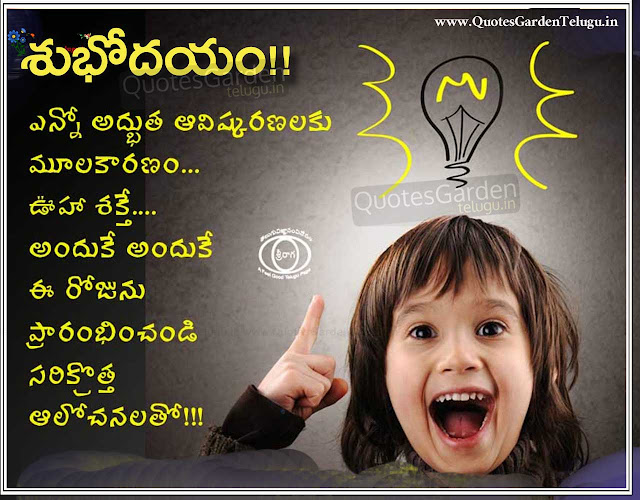 Best inspirational quotes about life - Best telugu inspirational quotes - Best telugu inspirational quotes about life - Best telugu Quotes