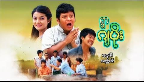 Movie Name - Ywar GaPoe