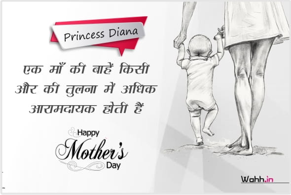 Beautiful  Mother's Day  quotes In Hindi