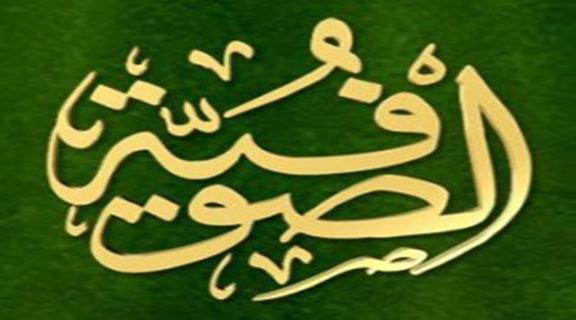من هم الصوفية وما هي طريقتهم ؟