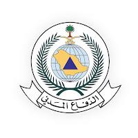 فتح باب القبول والتسجيل على الوظائف العسكرية للمديرية العامة للدفاع المدني (رجال) على رتبة (وكيل رقيب -  عريف - جندي أول )