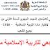 الإطار المرجعي للتربية الإسلامية للسنة الأولى بكالوريا مقرر جديد 2016