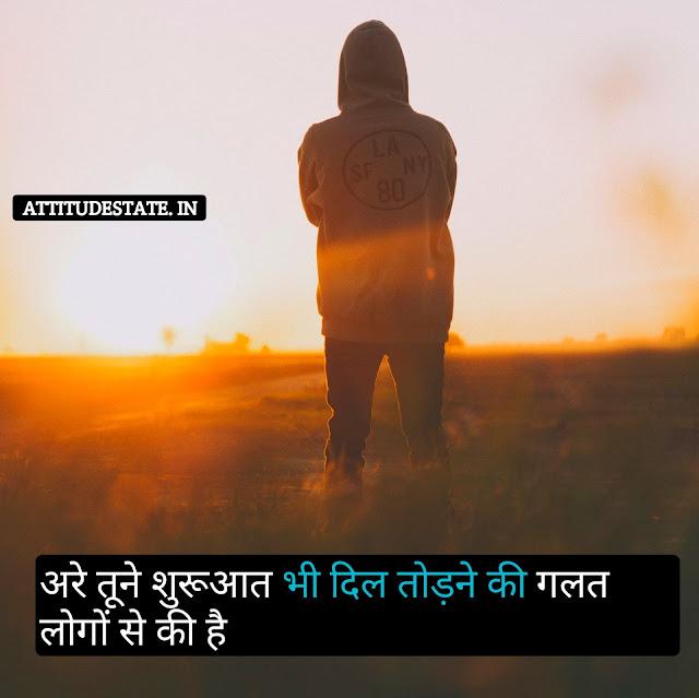 royal attitude breakup status in hindi
