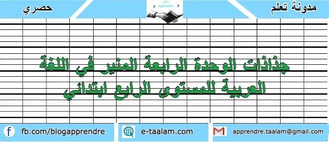 جذاذات الوحدة الرابعة المنير في اللغة العربية للمستوى الرابع ابتدائي 2021