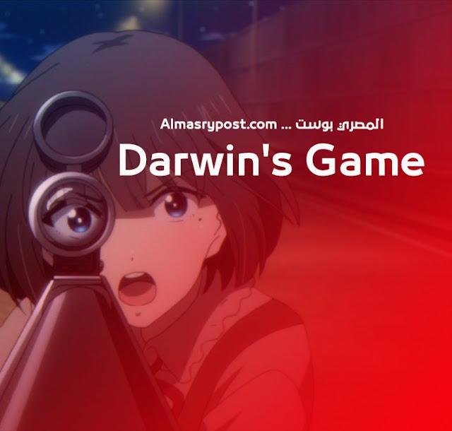 فيلم لعبة داروين: Darwin's Game