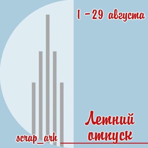 +++ЛЕТНИЙ ОТПУСК 29/08