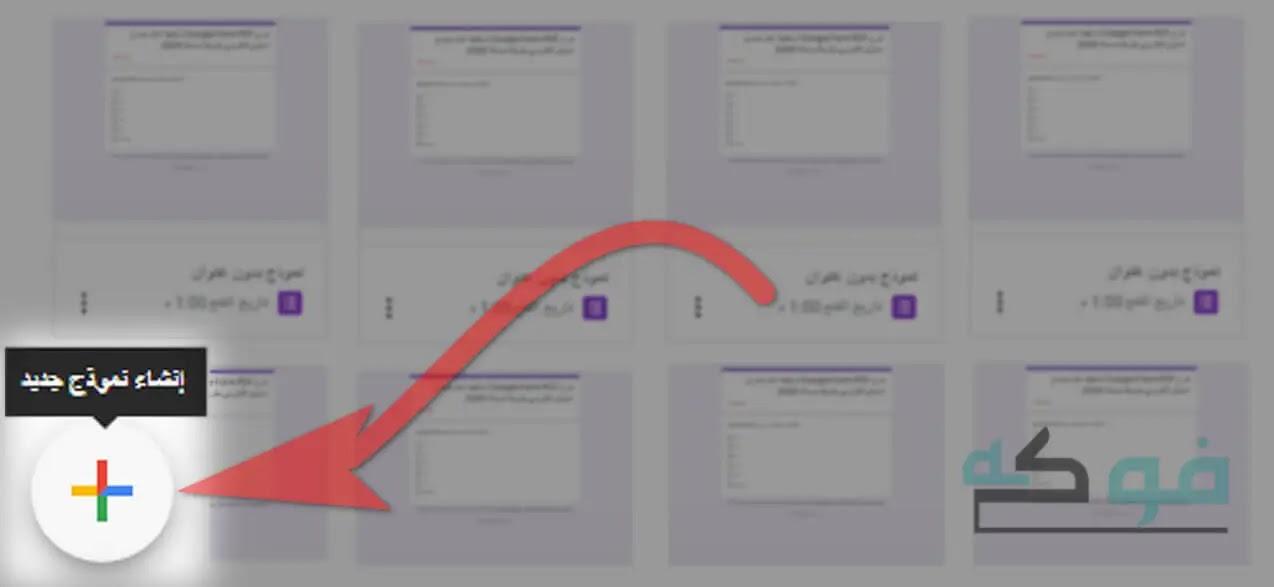 شرح google forms شرح PDF