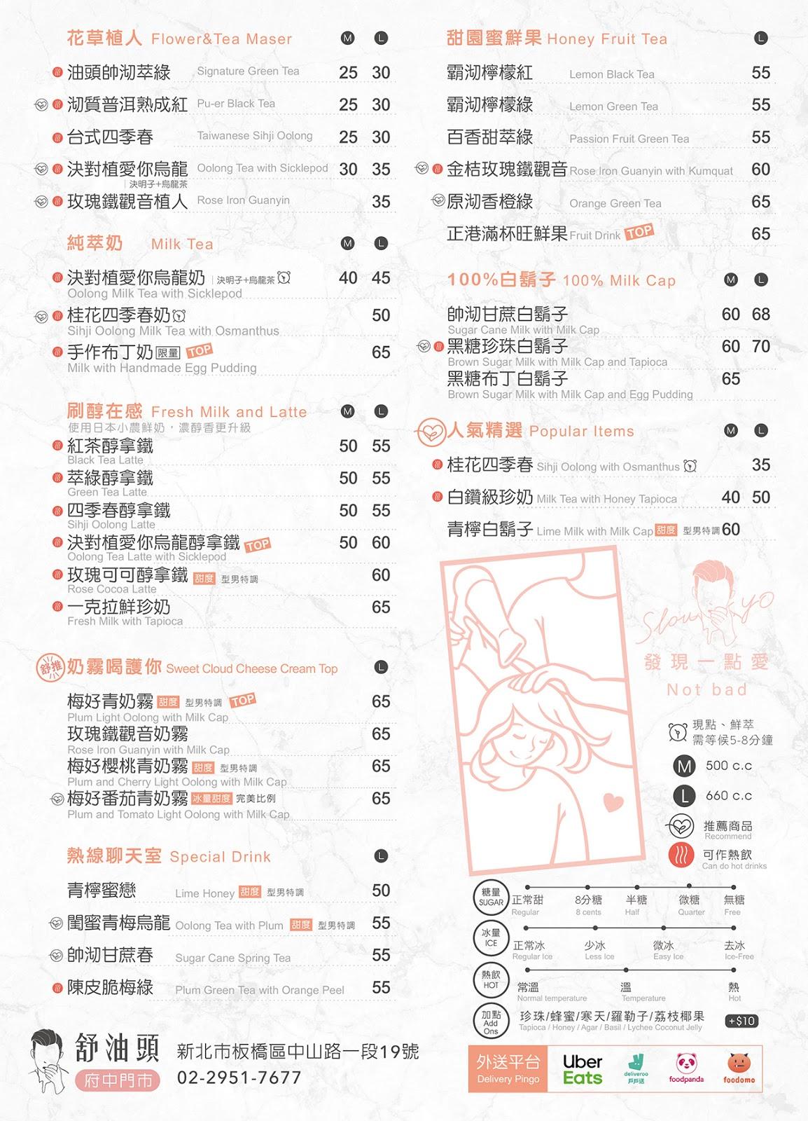 【舒油頭】2020菜單/價目表 - 酷碰達人