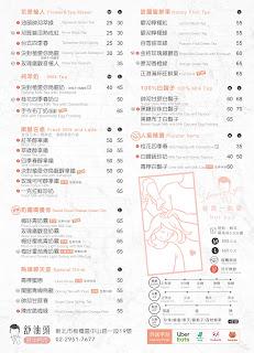 【舒油頭】2019菜單/價目表
