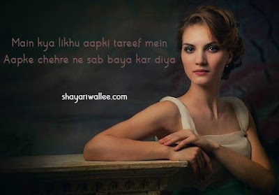 shayari for beautiful girl face
