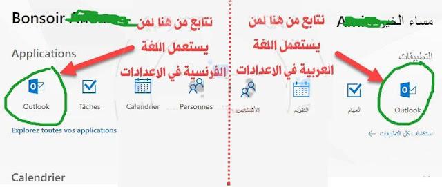 كيفية الحصول على نقطك من مسار منصة متمدرس Massar moutamadris