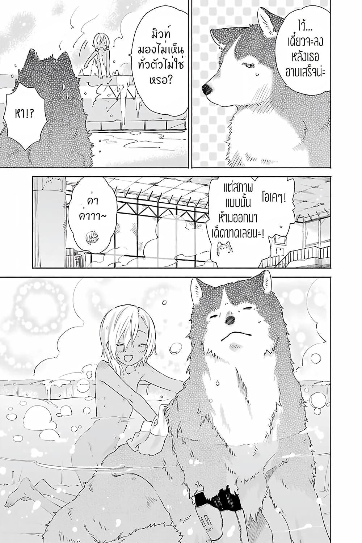 อ่านการ์ตูน Tabi to Gohan to Shuumatsu Sekai ตอนที่ 5 หน้าที่ 18