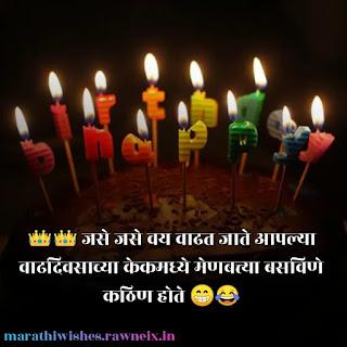 बॉयफ्रेंडसाठी वाढदिवसाच्या शुभेच्छा मराठीत | Birthday Wishes in Marathi for Boyfriend
