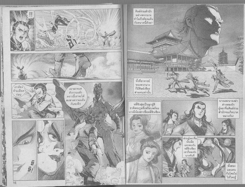 Demi Gods & Semi Devils - หน้า 6