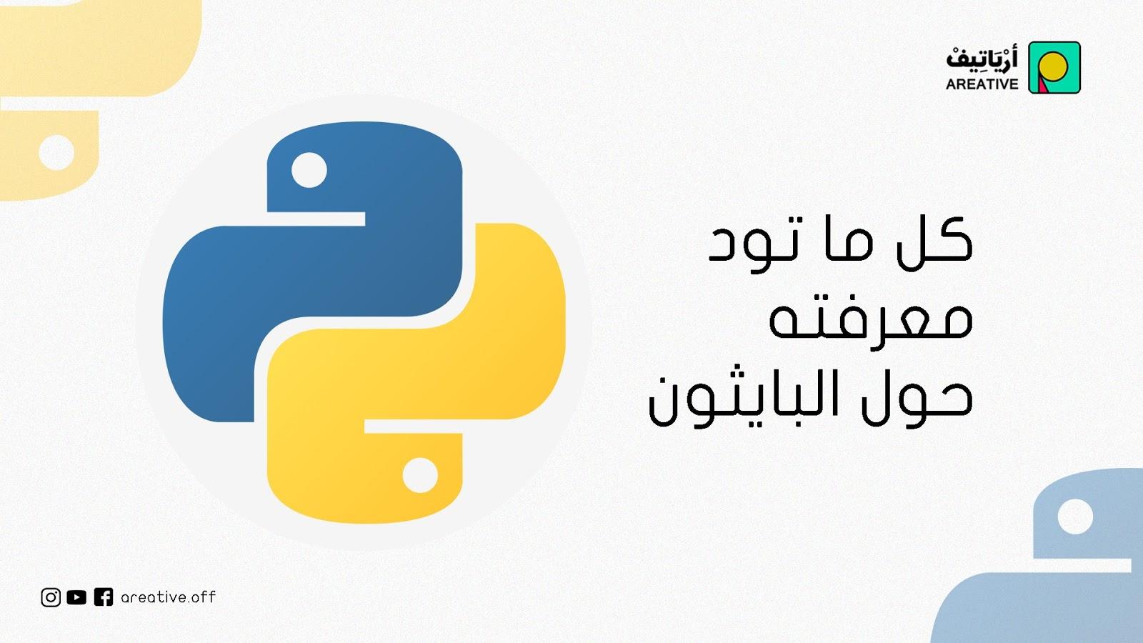 البايثون : كل ما تود معرفته حول لغة البايثون ( Python )