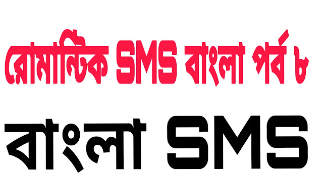 romantic-bangla-sms-part-8