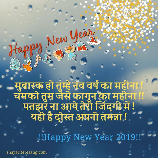 Mubarak Ho Tumhe Nav Varsh Happy New Year  Shayari