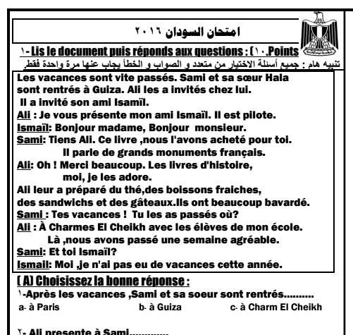 ورقة امتحان اللغة الفرنسية للثانوية العامة بالسودان 2016 بالاجابة النموذجية نسخة عالية الجودة للطباعة