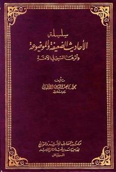 تحميل كتاب سلسلة الأحاديث الضعيفة والموضوعة pdf - محمد ناصر الدين الألباني