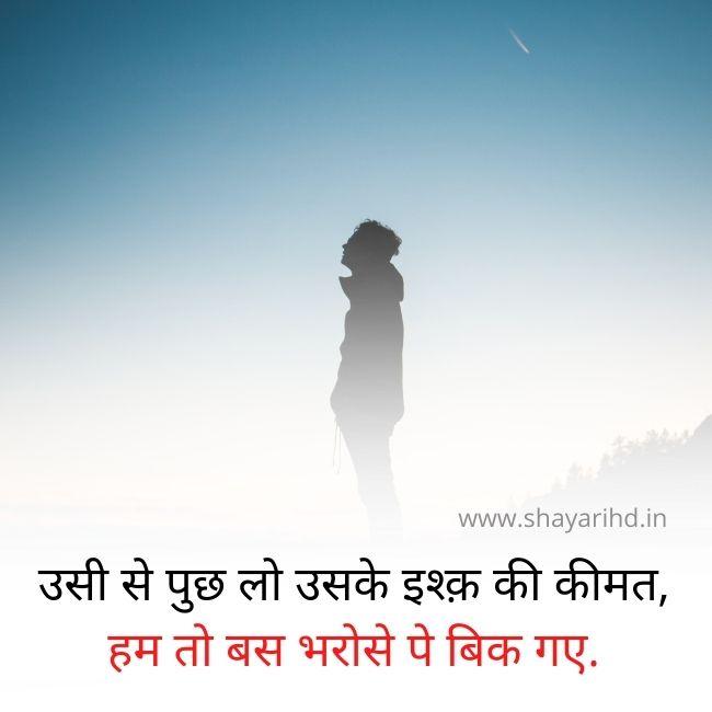 Alone Status for Whatsapp in Hindi