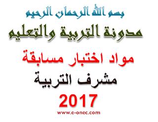 مواد اختبارمسابقة مشرف التربية جوان 2017