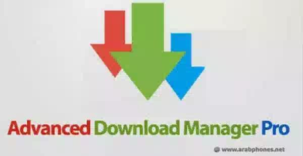 تحميل برنامج ADM Pro مهكر اخر اصدار للاندرويد