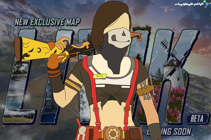 خريطة Livik ستدعم ما يصل إلى 40 لاعب فقط