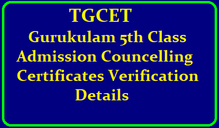 TGCET 2019 Gurukulam 5th Class Admission Councelling Certificates Verification Details /2019/06/tgcet-gurukulam-5th-class-admission-counselling-certificates-verification-dates-documents-required.html