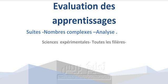 امتحان تجريبي في الرياضيات للثانية بكالوريا علوم تجريبية خيار فرنسية