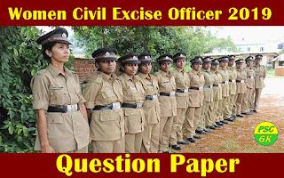 Women Civil Excise Officer 2019 Question Paper