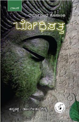 http://www.navakarnatakaonline.com/bodhisatva-a-play-by-dharmanand-kosambi