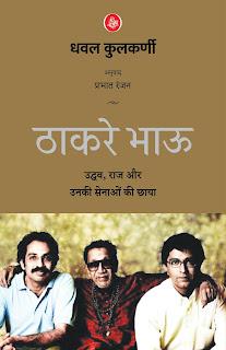 thakre-bhau-book-release