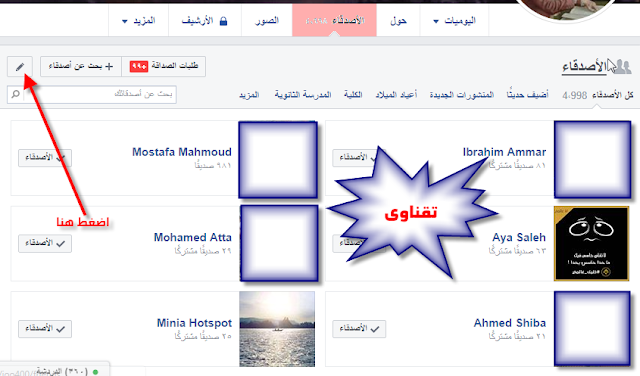 تحديد من يمكنه رؤية قائمة اصدقائك بفيسبوك