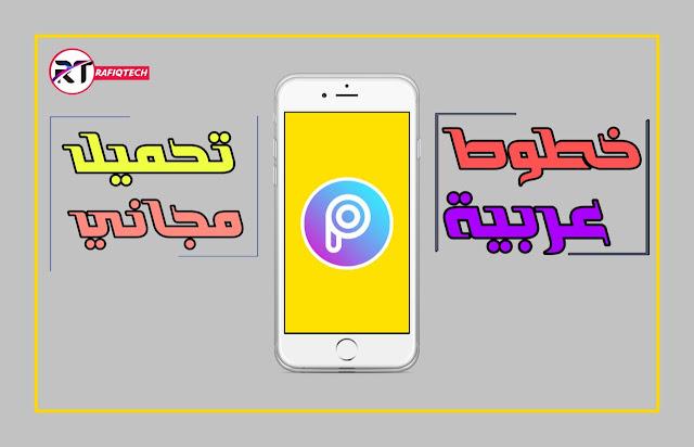 تحميل أفضل مجموعة لخطوط عربية لتطبيق PicsArt مجانا [شرح التثبيت ]