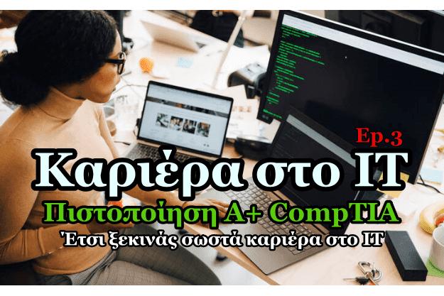 Καριέρα στο IT - Πιστοποίηση A+ CompTIA