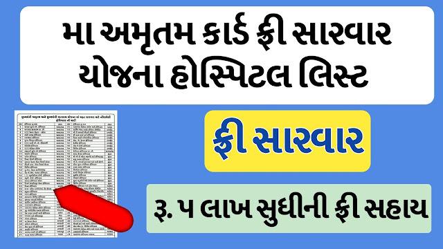 Hospital List Of Mukhyamantri MA Amrutam Yojana Maa Card Hospital List