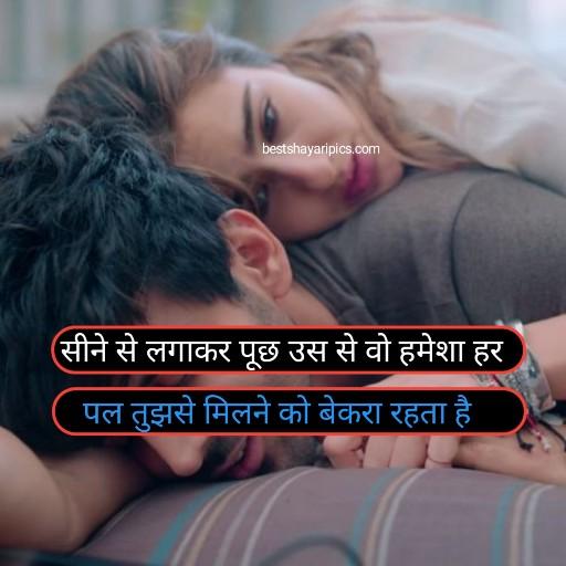 Top 50+Love shayari in hindi for girlfriend boyfriend 2021