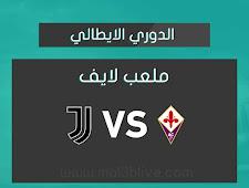 نتيجة مباراة فيورنتينا ويوفنتوس اليوم الموافق 2021/04/25 في الدوري الايطالي