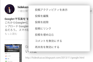 google+ 投稿埋め込み手順2 設定から