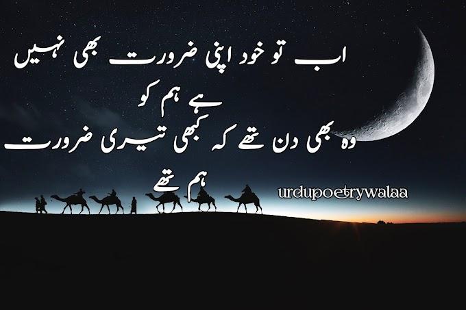 Aab Tu Khud Aapni Zaroorat Bhi Nahi Hai Hum Ko / urdu sad poetry