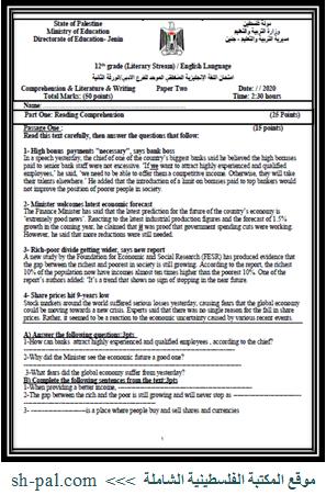 امتحان اللغة الانجليزية الورقة الثانية للصف الثاني عشر أدبي 2020 (جنين) + الحلول