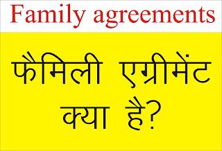 फैमिली एग्रीमेंट क्या हैं , जमीन विवादों से छुटकारा I Family agreements