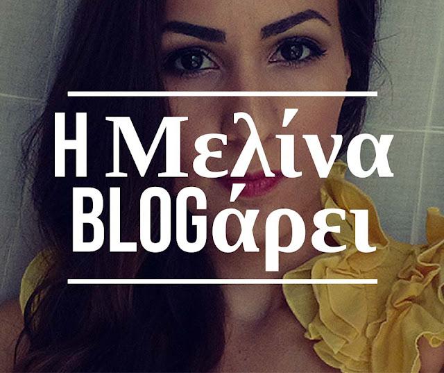 Η Μελίνα blogάρει - Melina makeup