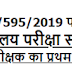 Download Inter Annual Exam 2020 Examiner Joining Letter